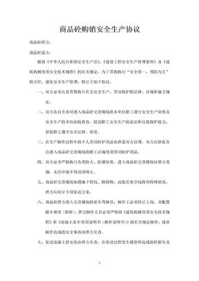 商品砼购销安全生产协议.doc