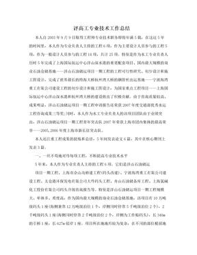 评高工专业技术工作总结.doc