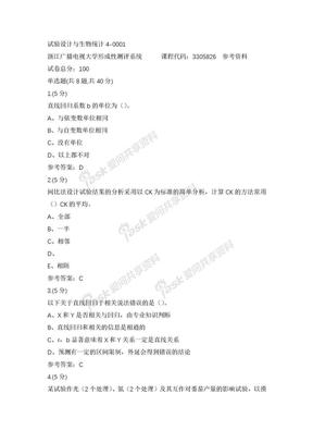试验设计与生物统计4-0001-浙江电大辅导资料.docx