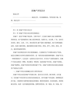 房地产开发会计.doc