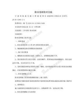 防水卷材技术交底.doc
