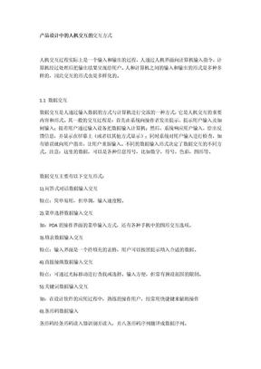 外文翻译 人机交互.docx