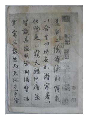 赵孟頫临圣教序(可直接打印).doc