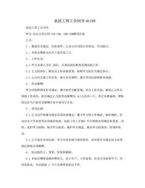 农民工用工合同书46198.doc