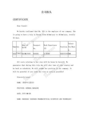 欧洲签证在职证明模板.doc