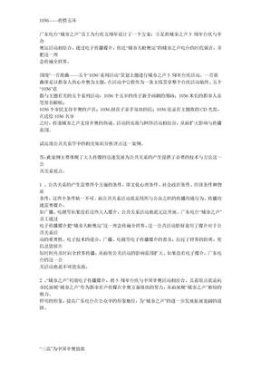 公共关系学案例分析集.doc