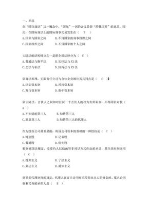 国际商法考题.docx