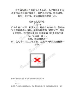 仙剑五前传超完整图文攻略.doc