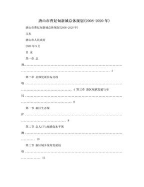 唐山市曹妃甸新城总体规划(2008-2020年).doc