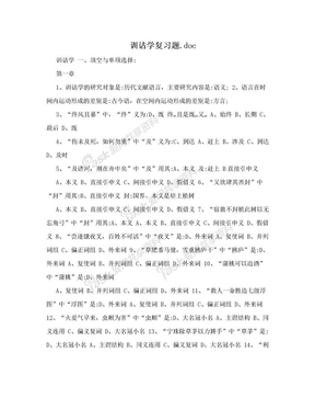 训诂学复习题.doc.doc