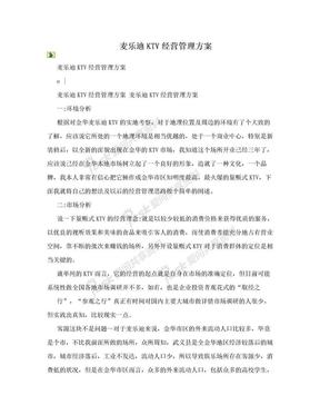 麦乐迪KTV经营管理方案.doc