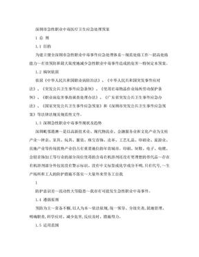 急性职业中毒医疗卫生应急处理预案.doc