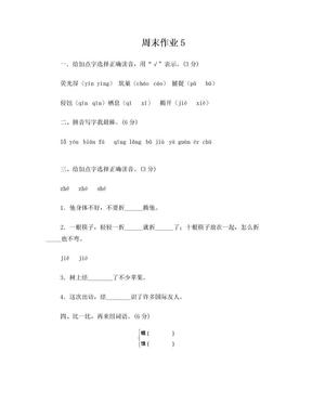 人教版四年级下册语文第三单元测试卷及答案.doc