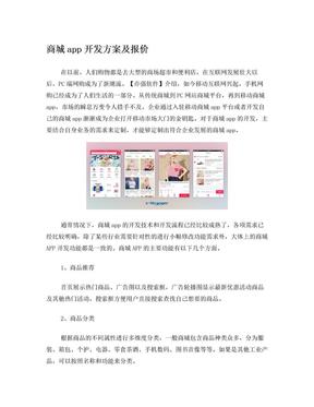 商城app开发方案及报价.doc