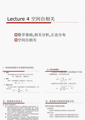 GIS算法基础lecture4_空间自相关.ppt