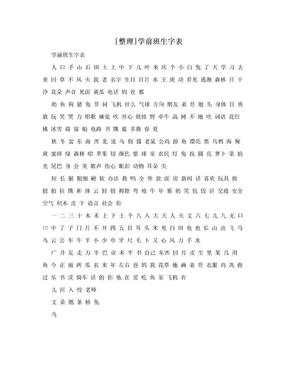 [整理]学前班生字表.doc