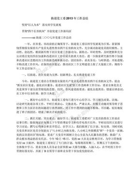 街道党工委2013年工作总结.docx