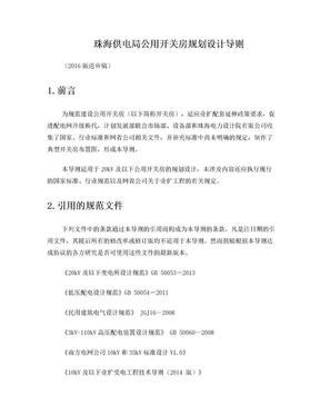 珠海供电局公用开关房规划设计导则(2016版送审稿).doc