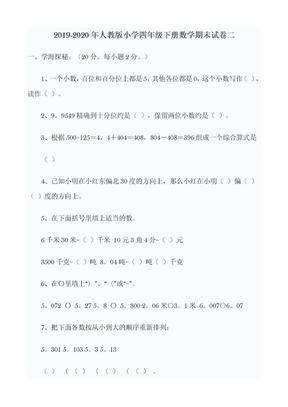 2019-2020年人教版小学四年级下册数学期末试卷二.doc