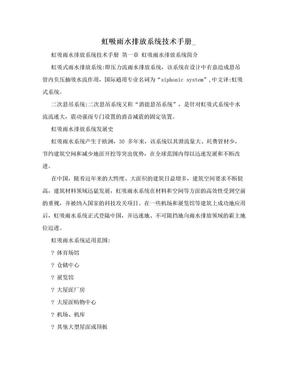 虹吸雨水排放系统技术手册_.doc