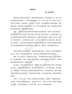 沉静如海(维尔高尔).pdf