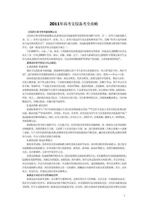 2011年高考文综备考全攻略.doc
