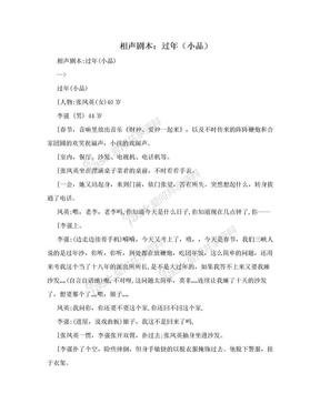 相声剧本:过年(小品).doc