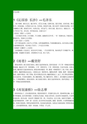 高中语文必背古诗文言文_免费版.doc