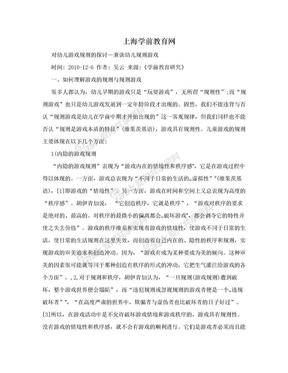 上海学前教育网.doc