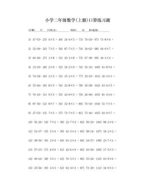 小学二年级上册数学口算练习.doc