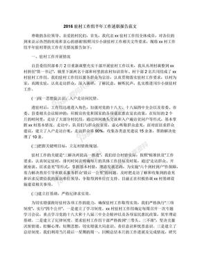 2016驻村工作组半年工作述职报告范文.docx