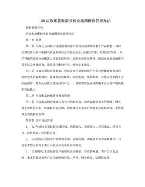 138应收账款账龄分析及逾期催收管理办法.doc