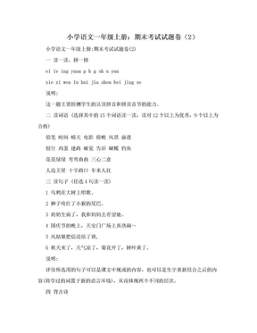 小学语文一年级上册:期末考试试题卷(2).doc
