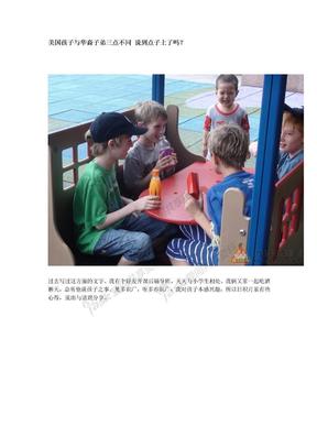 美国孩子与华裔子弟三点不同 说到点子上了吗.doc
