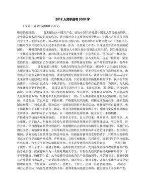 2012入党申请书3000字.docx