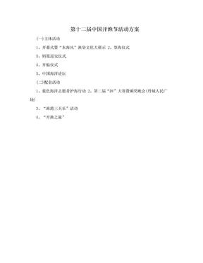 第十二届中国开渔节活动方案.doc