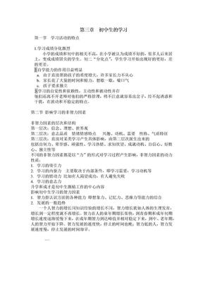 初中生心理学三——初中生的学习.docx