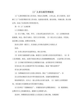 工厂人事行政管理制度.doc
