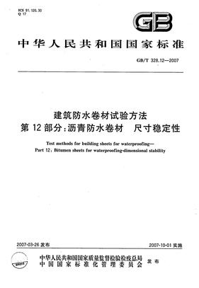 GBT 328.12-2007 建筑防水卷材试验方法 第12部分 沥青防水卷材 尺寸稳定性.pdf