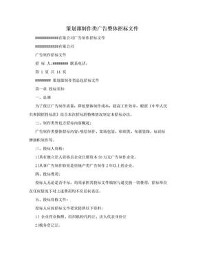 策划部制作类广告整体招标文件.doc