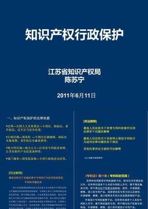 知识产权的行政保护(陈苏宁).ppt