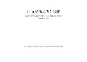 6110柴油机零件图册(2003年7月版).doc