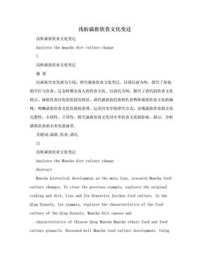 浅析满族饮食文化变迁.doc