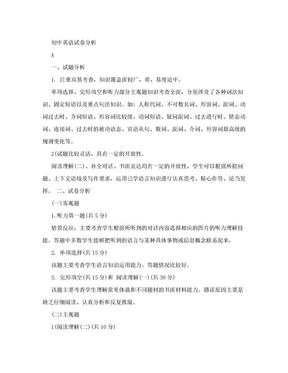 初中英语试卷分析.doc