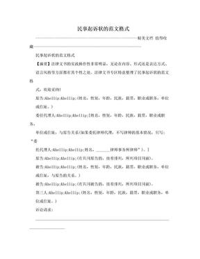 民事起诉状的范文格式.doc
