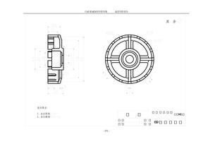 《AUTOCAD2004机械制图零件图集》——盘类零件部分(151-200).doc