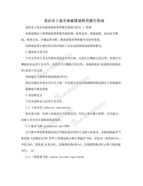 重庆市工业企业碳排放核查报告指南.doc