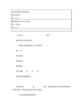 定位放线记录表.doc