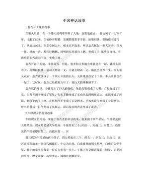 中国神话故事.doc