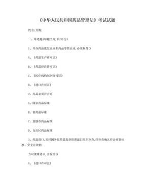 药品管理法试卷(3).doc
